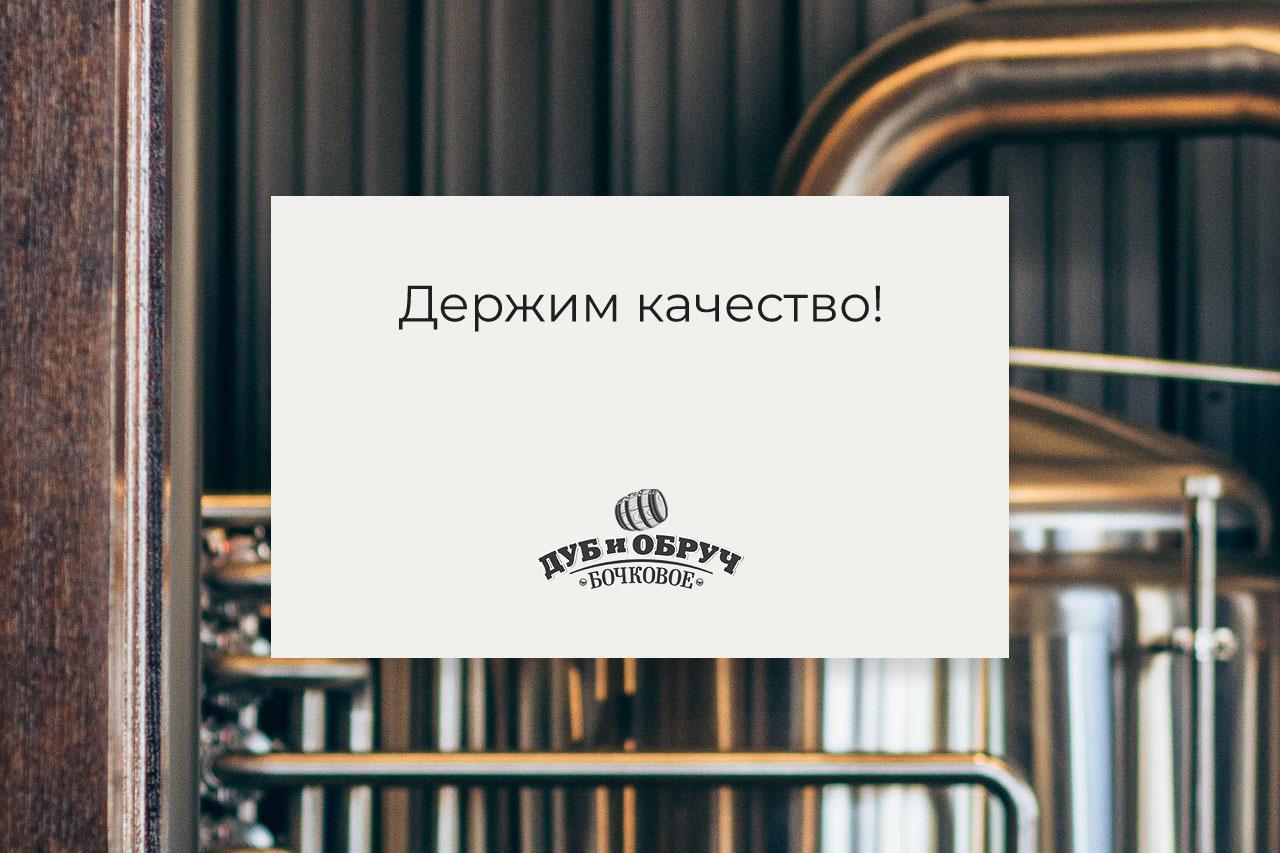 Разработка слогана для пива