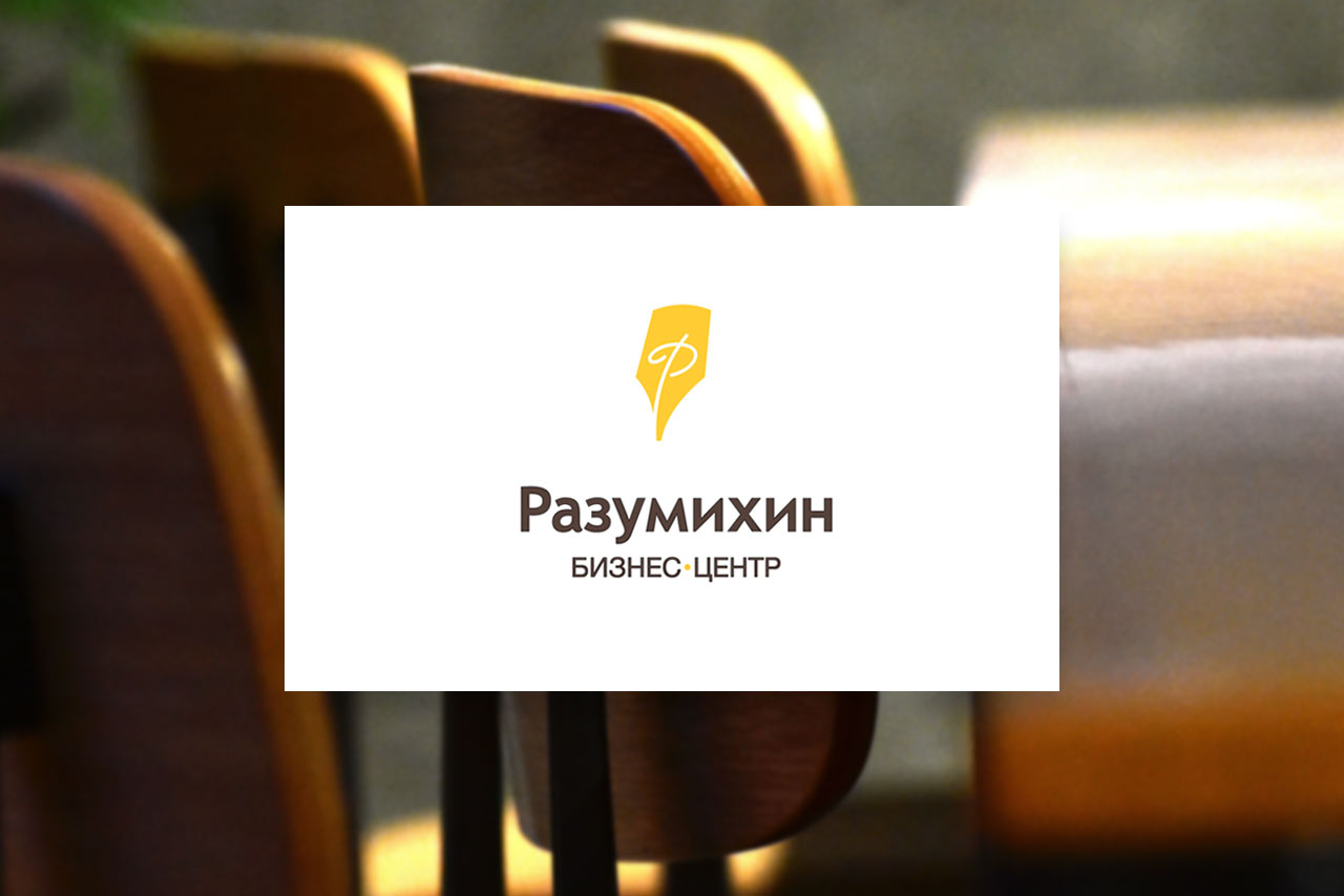 Разработка названия для бизнес-центра