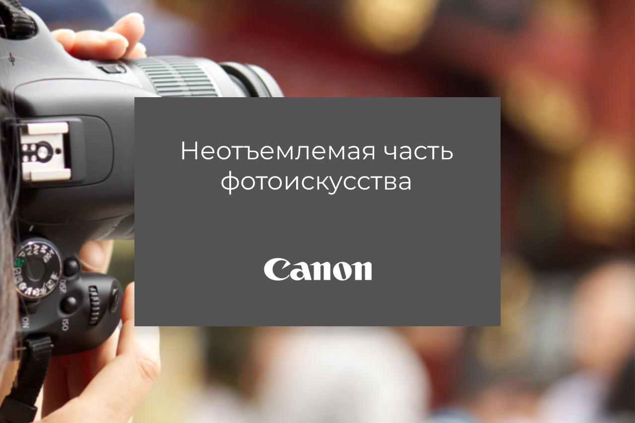 Адаптация слогана для Canon