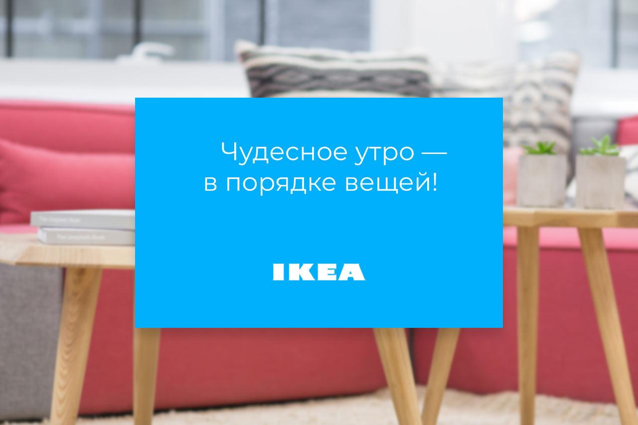 Разработка слогана для ИКЕА