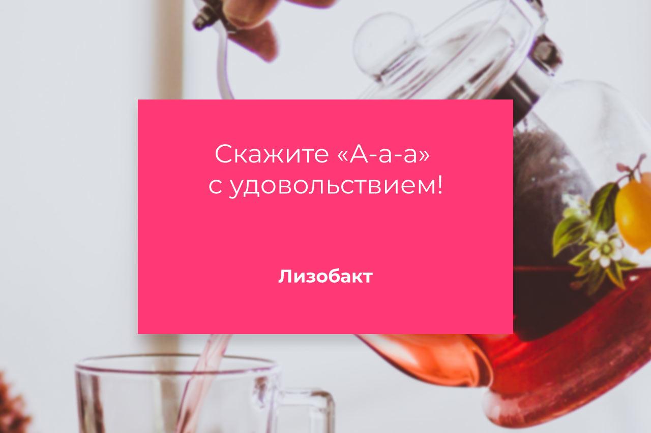 Разработка слогана для лекарства