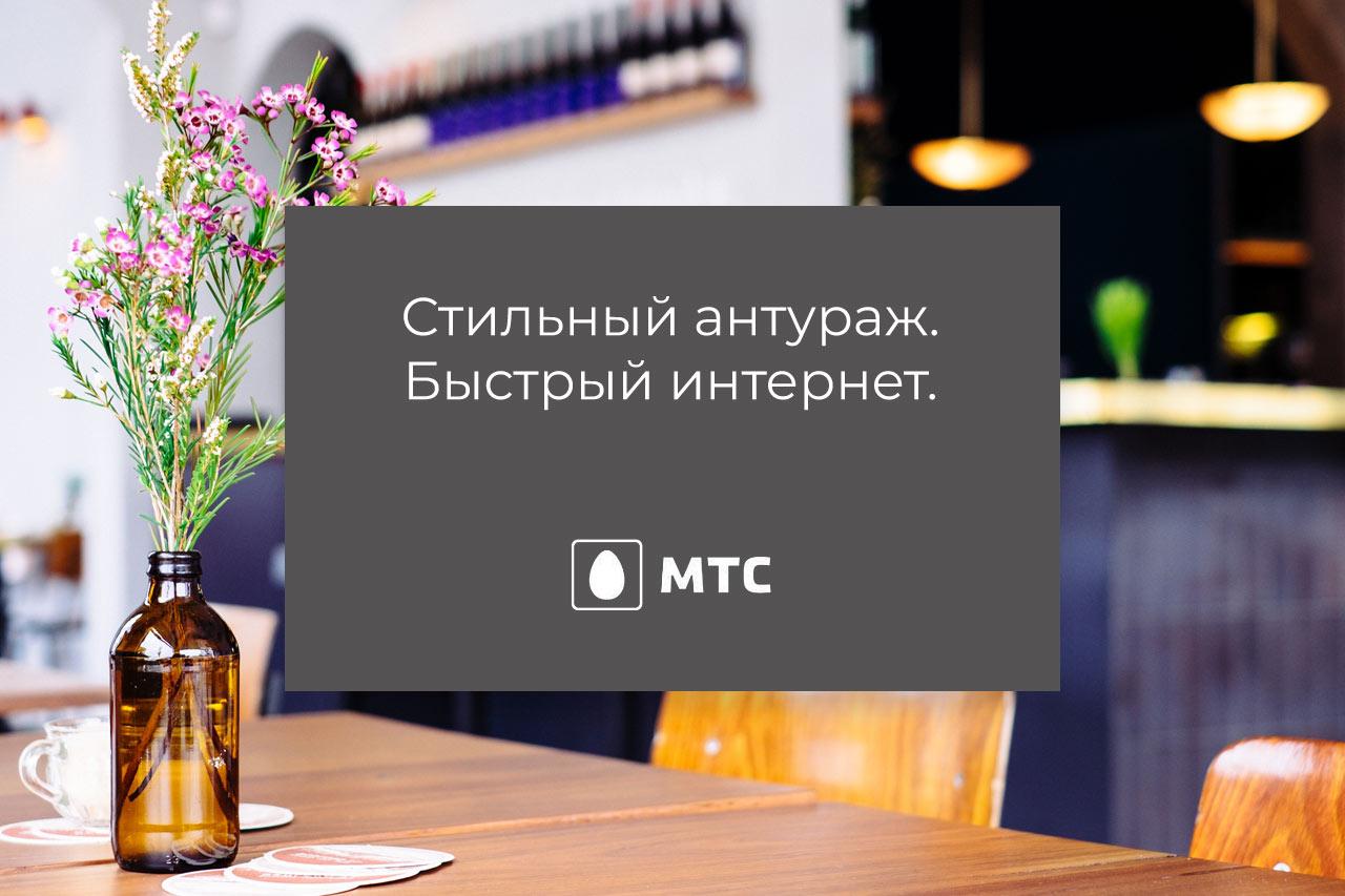 Разработка слогана для МТС